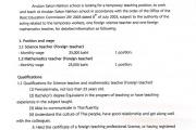The recruitment of temporary employees for teaching in Anuban Sakon Nakhon School