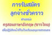 การรับสมัครลูกจ้างชั่วคราว ตำแหน่งครูสอนภาษาอังกฤษ (ชาวไทย)