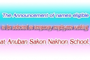 The Announcement of names eligible to be selected as temporary employees working at Anuban Sakon Nakhon School.