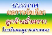 ประกาศผลการคัดเลือก ตำแหน่ง ครูโครงการห้องเรียนพิเศษวิทย์ - คณิต (Advance Program)ครูสอนวิชาภาษาอังกฤษ(ชาวไทย) ครูสอนร่วมกับครูต่างชาติ (Co-Teacher)ครูสอนวิชาวิทยาศาสตร์(ชาวต่างประเทศ)ครูสอนวิชาคณิตศาสตร์(ชาวต่างประเทศ)และครูสอนภาษาอังกฤษห้องเรียนปกติ(ชาว