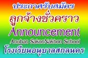 ประกาศรับสมัครลูกจ้างชั่วคราวเพื่อปฏิบัติหน้าที่ในโรงเรียนอนุบาลสกลนคร (Announcement of Anuban SakonNakhon School)
