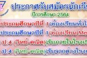 รับสมัครนักเรียน  ชั้น ป.1 (ห้องทั่วไป) ชั้น ป.1 (ห้อง Mep) ชั้น ป.4 ( ห้องเรียน วิทย์-คณิต รับนักเรียนภายในโรงเรียน) ชั้น ป.4 (จากต่างโรงเรียน ห้องเรียน วิทย์-คณิต) ปีการศึกษา 2564