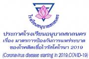ประกาศโรงเรียนอนุบาลสกลนคร  เรื่อง มาตรการป้องกันการแพร่ระบาดของโรคติดเชื้อไวรัสโคโรนา 2019 (Coronavirus disease starting in 2019,COVID-19)