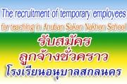 The recruitment of temporary employees for teaching in Anuban Sakon Nakhon School.(รับสมัครลูกจ้างชั่วคราว เพื่อปฏิบัติหน้าที่ในโรงเรียนอนุบาลสกลนคร).