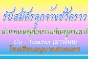 รับสมัครลูกจ้างชั่วคราว ตำแหน่งครูสอนร่วมกับครูต่างชาติ (ชาวไทย)
