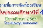 รายชื่อการจัดห้องเรียน ชั้นประถมศึกษาปีที่ 4 ปีการศึกษา 2564