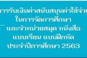 การรับเงินค่าสนับสนุนค่าใช้จ่ายในการจัดการศึกษา และจำหน่ายสมุด หนังสือแบบเรียน แบบฝึกหัด ในปีการศึกษา 2563